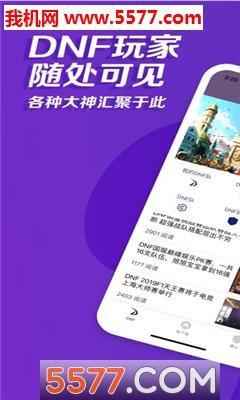 dnf勇士电竞苹果版截图2