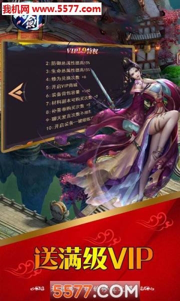 幻剑修仙满v变态版截图0