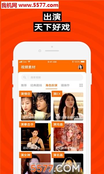 zao逢脸造戏官网版(AI换脸)截图0