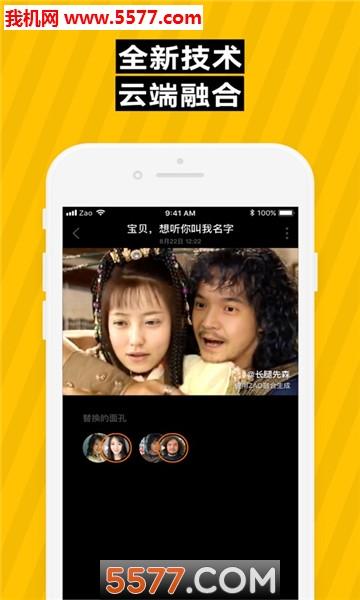 zao逢脸造戏官网版(AI换脸)截图1