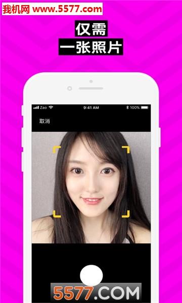 zao逢脸造戏官网版(AI换脸)截图2