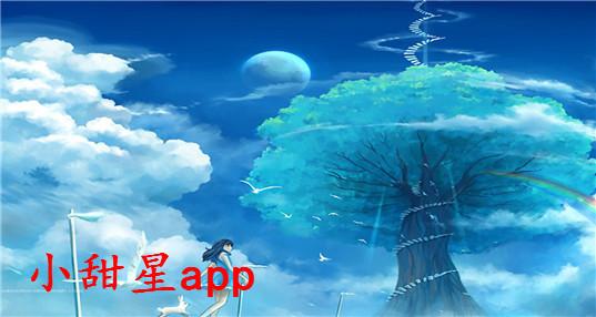 小甜星app