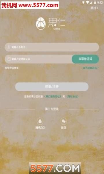 果仁安卓版截图2
