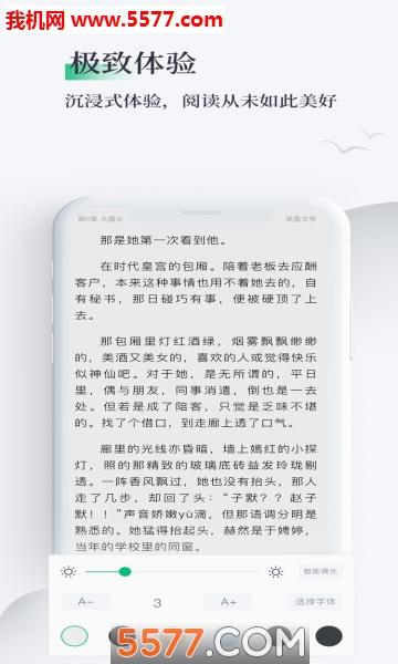 笔墨文学苹果版截图2