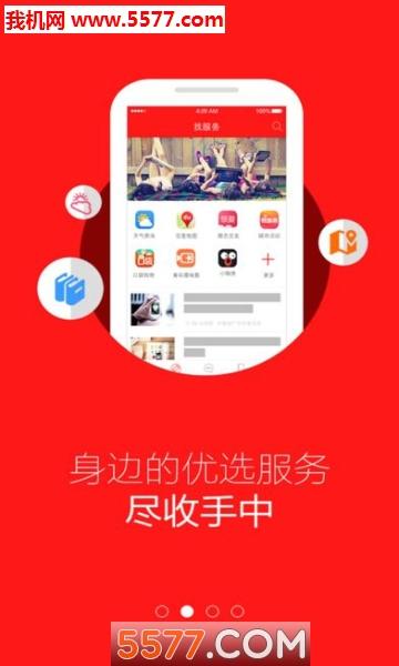网上共青团智慧团建手机版(登录入口)截图2
