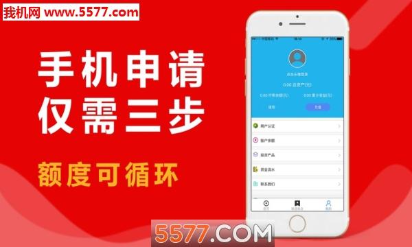 猛龙速贷app截图1