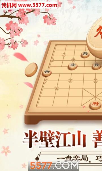 全民象棋游戏截图0