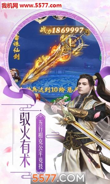 九州大荒纪游戏截图1