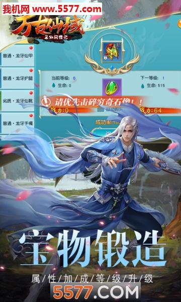 万古仙域游戏截图1