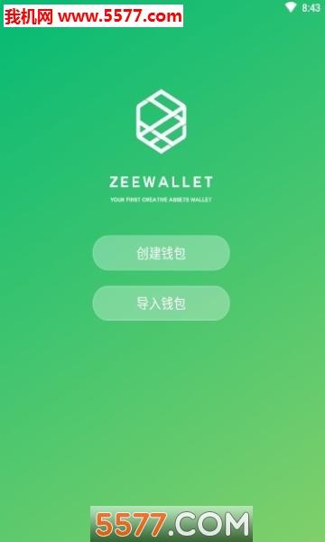 ZeeWallet app截图2