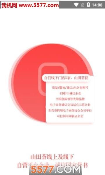 山田荟手机版截图2