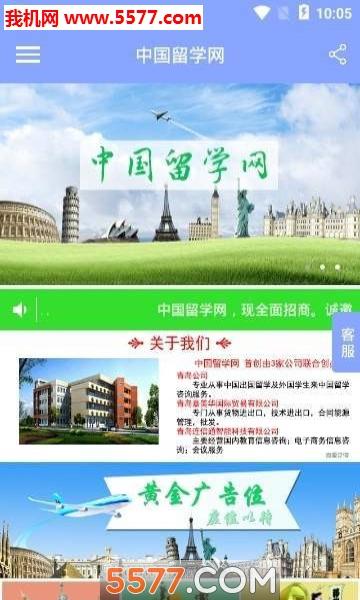 中国留学网安卓版截图0