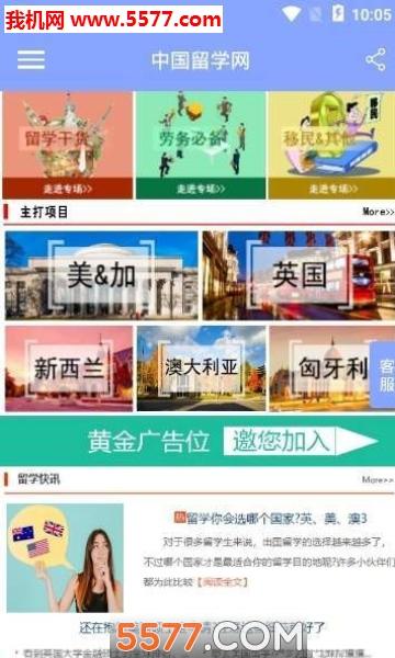 中国留学网安卓版截图1