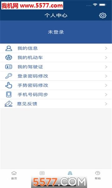 贵州交警最新版截图3