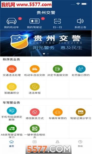 贵州交警最新版截图2