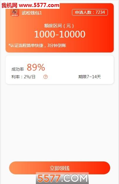 武松钱包贷款入口截图0
