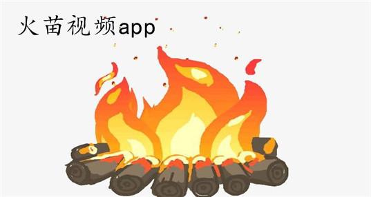 火苗视频app
