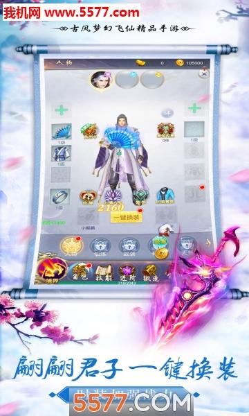 剑游仙界官网版截图0