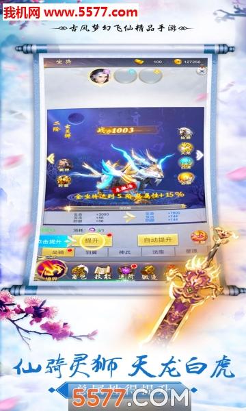 剑游仙界官网版截图1