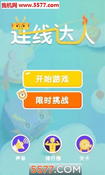 连线达人红包版游戏(赚钱app)截图0