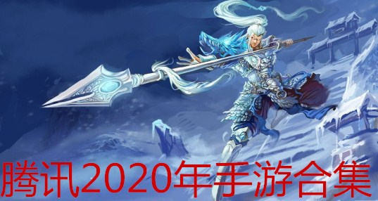 2020腾讯手游合集