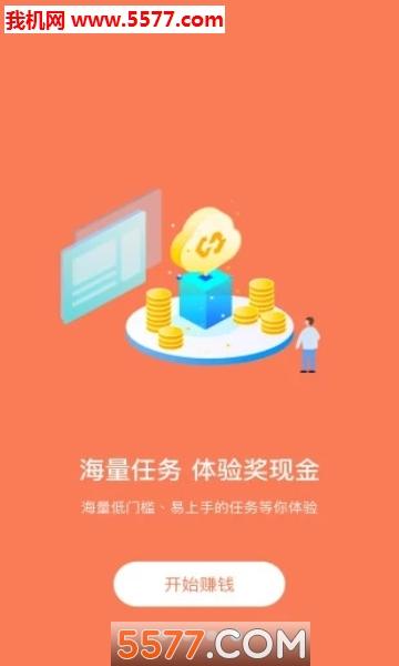 九畅赚钱软件截图2