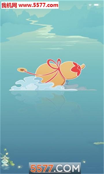 葫芦划水苹果版截图2