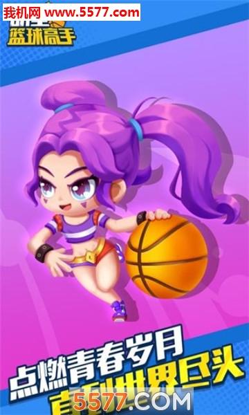 明星篮球高手oppo小游戏截图0
