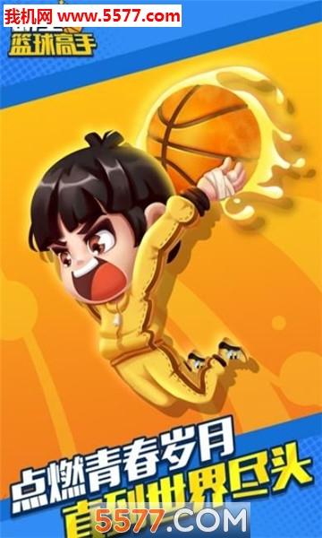 明星篮球高手oppo小游戏截图1