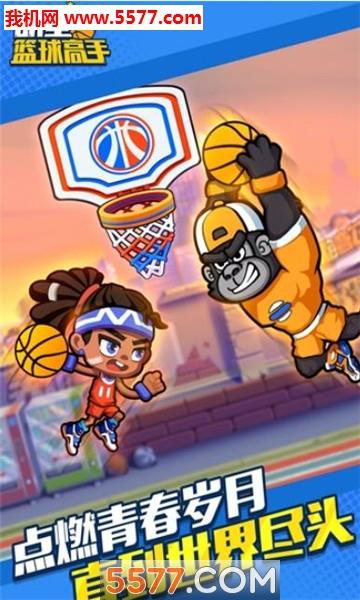 明星篮球高手oppo小游戏截图2