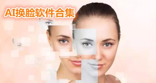 AI换脸软件app_AI换脸手机版_ai换脸明星视频制作合集