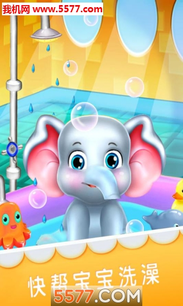 宝宝爱大象游戏截图0