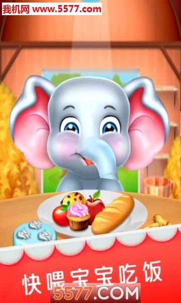宝宝爱大象游戏截图1