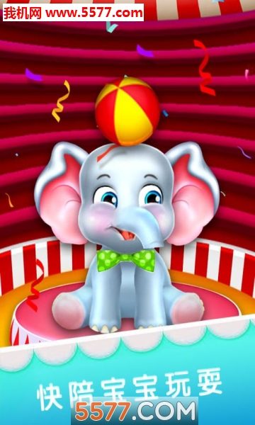 宝宝爱大象钱柜娱乐截图2