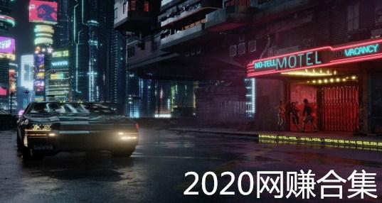 2020网赚合集