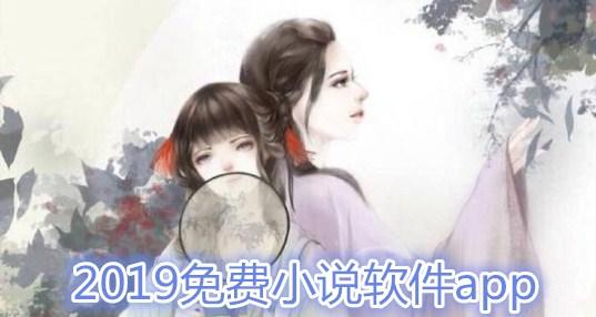 2019免费小说app推荐