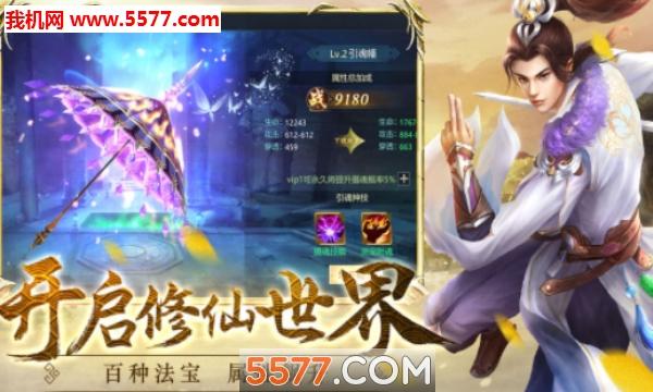 仙武双修游戏截图0