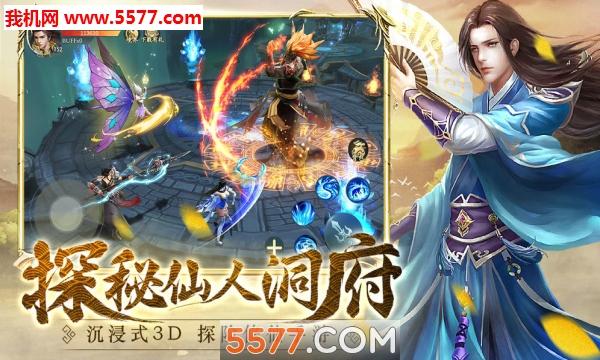 仙武双修游戏截图1