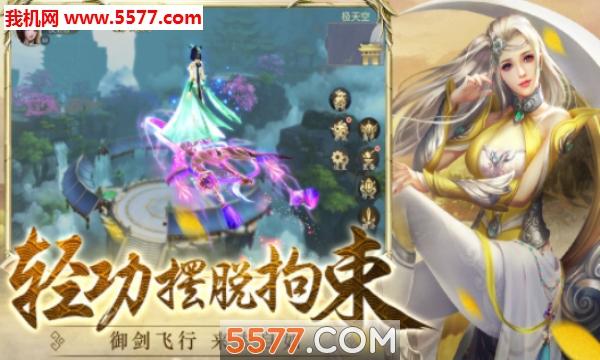 仙武双修游戏截图3