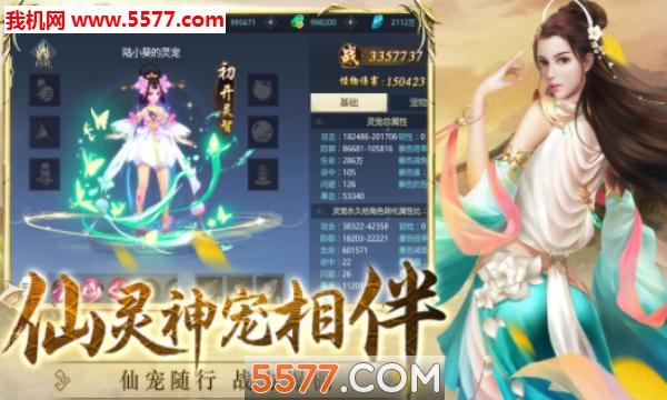 仙武双修游戏截图2