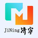 济宁市民卡软件