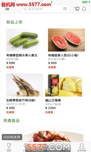 食在健康市集苹果版截图0