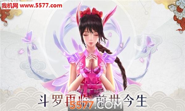斗破圣境官网版截图2
