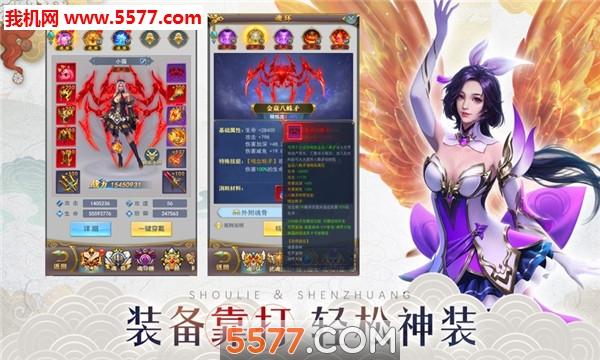 斗破圣境官网版截图3