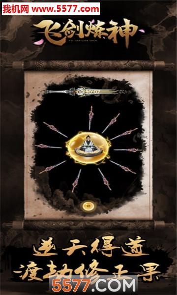 飞剑炼神苹果版截图0