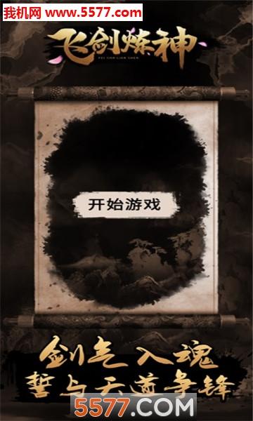 飞剑炼神苹果版截图1