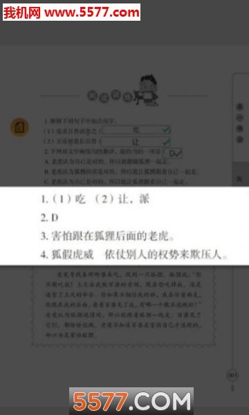 小学文言文启蒙苹果版截图0