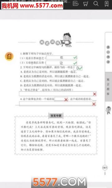 小学文言文启蒙苹果版截图2