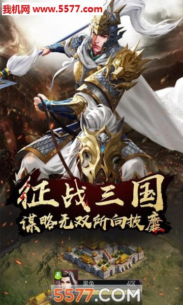 逍遥三国游戏截图4