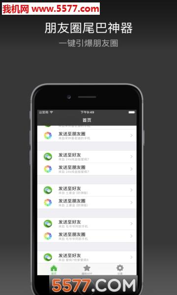 小尾巴朋友圈手机标识修改器app